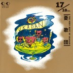 17/18oz.(オンス)~THE VERY BEST OF UKADAN~