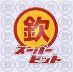 GOLDEN☆BEST ~欽(まるきん)スーパーヒット~