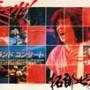 '79 篠島アイランドコンサート