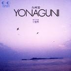 YONAGUNI 与那国