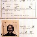 時間(とき)のパスポート