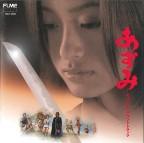 「あずみ」オリジナル・サウンドトラック