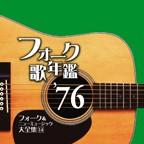 フォーク歌年鑑 '76 フォーク&ニューミュージック大全集14