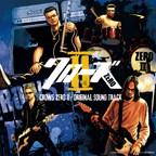 クローズ ZERO II オリジナルサウンドトラック