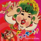シャキーン!スペシャルアルバム~クラッパラ!/かんじてごらん