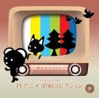 TVアニメ 昭和コレクション