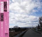 KING OF SONGWRITER ~SONGS OF KIYOSHIRO COVERS~