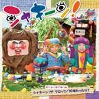 シャキーン!スペシャルアルバム〜シャキーン!ザ・クロック/10年たったら?