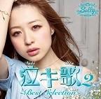 泣キ歌2 〜 Best Selection 〜