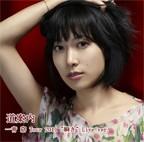 """道案内(一青 窈 Tour 2011 """"瞬き"""" Live ver.)"""