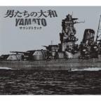 「男たちの大和/YAMATO」 サウンドトラック