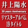 50周年企画 リマスターUHQCD