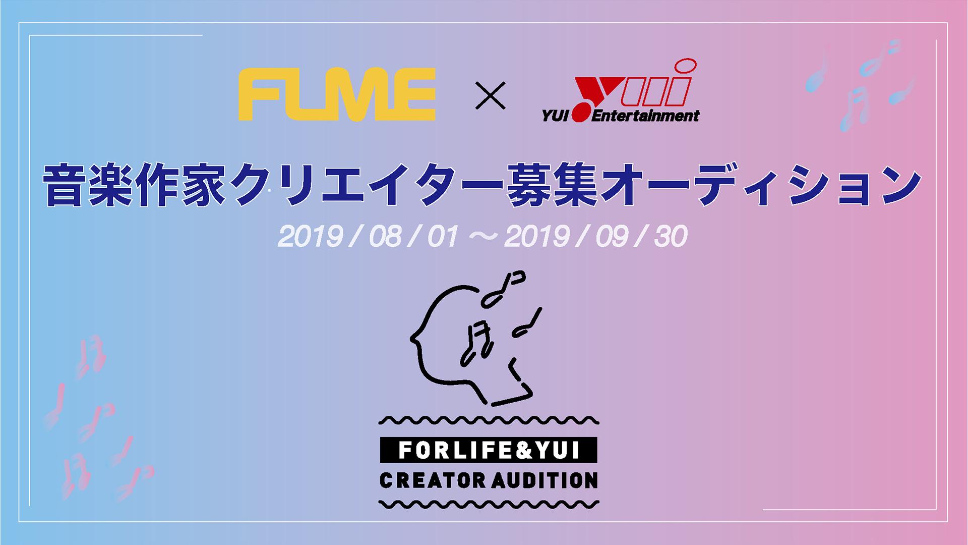 FLME x Yui クリエイターオーディション