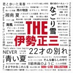 THE 伊勢正三